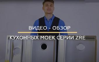 Видео-обзор кухонных моек ZorG ZRE