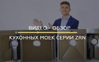 Видео-обзор кухонных моек ZorG ZRN